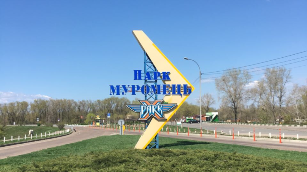 Park Muromec